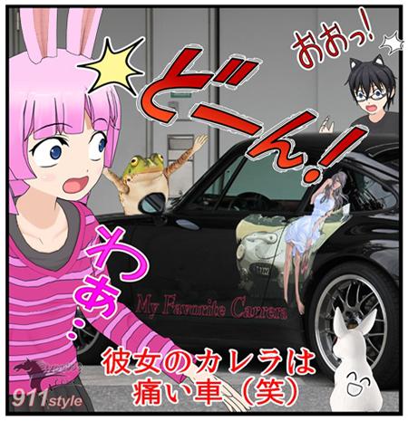 911style モモ子 comic